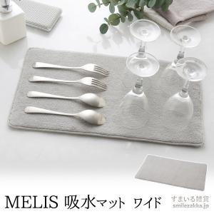 MELIS 吸水マット ワイド sumairu-com