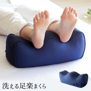 洗える足楽まくら 足まくら ブルー ネイビー 極小ビーズ sumairu-com
