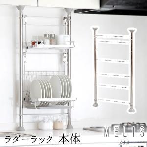 新商品 MELIS ラダーラック 本体  キッチン 台所 収納 梯子型 簡単設置 簡単組み立て 工具不要 sumairu-com