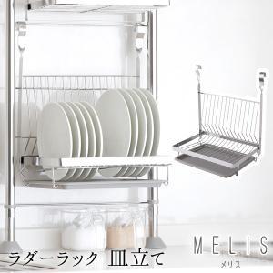 新商品 MELIS ラダーラック 皿立て 皿たて ディッシュラック キッチン 台所収納 水切り トレー付き 水切りラック sumairu-com