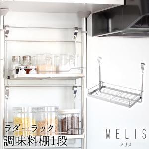 新商品 MELIS ラダーラック 調味料棚1段 スパイスラック1段 調味料立て  キッチン 台所収納 sumairu-com