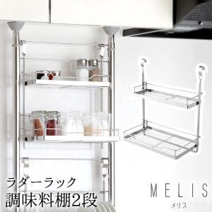 新商品 MELIS ラダーラック 調味料棚2段 スパイスラック2段 調味料立て  キッチン 台所収納 sumairu-com