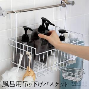 風呂用吊り下げバスケット バスラック 収納 sumairu-com