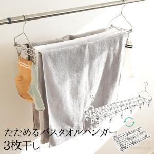 たためるバスタオルハンガー 3枚干し 省スペース 畳める ピンチ付き ピンチハンガー 3月2日発売 sumairu-com