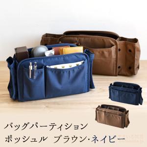 バッグパーティション ポッシュル ブラウン・ネイビー バッグインバッグ 25cm〜39cm対応 sumairu-com