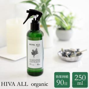 【7月20日発売新商品】 HIVA ALL ‐ヒバオール‐ 250ml 約90日間効果継続 防虫忌避剤 天然由来成分100% sumairu-com