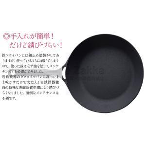岩鉄鉄器ダクタイルパン26cm 父の日 毎日使いたくなる鉄器フライパン|sumairu-com|07