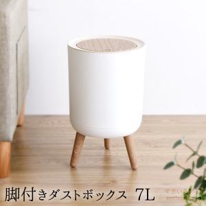 8月発売新商品 脚付きダストボックス 7L ゴミ箱 ごみ箱 脚付き フタ付き 丸型|sumairu-com