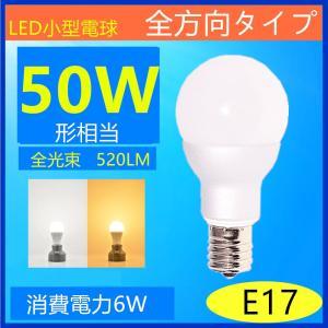 (Cタイプ)LED電球 E17 50W型相当 LEDミニクリプトン電球ミニクリプトン形 E17小形電球タイプ 昼光色 電球色 led 電球口金e17