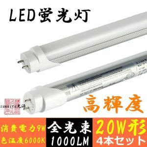 LED蛍光灯 20W 直管 58cm 20W形 グロー式工事不要 色温度6000K 昼光色4本セット