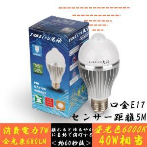 LED電球 E17 7W ひとセンサー 自動点灯 人感センサー LED電球 7W 電球色   40W相当 680lm 口金E17