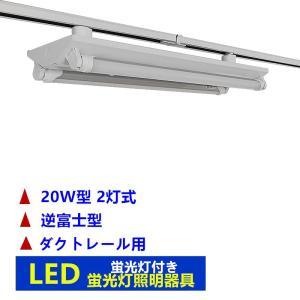 ライティングレール照明器具20W型2灯式逆富士型 ライティングバー照明器具 配線ダクトレール用 蛍光...
