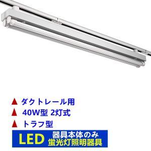 ライティングレール照明器具2灯式トラフ型 ライティングバー照明器具 配線ダクトレール用 ダクトレール...