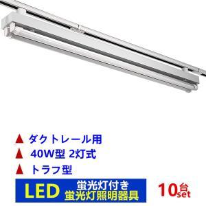 10台セツト ライティングレール照明器具2灯式トラフ型 ライティングバー照明器具 配線ダクトレール用...