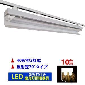 10台セツトライティングレール照明器具40W型2灯式 反射笠70°タイプ ライティングバー照明器具 ...