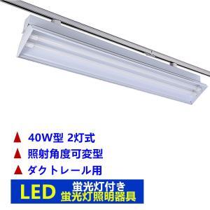 [ 配線ダクトレール用蛍光灯照明器具角度可変型仕様 ] ・3年保証 ・商品名:配線ダクトレール用蛍光...