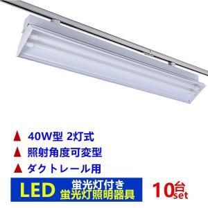 10台セツトライティングレール照明器具2灯式角度可変型 ライティングバー照明器具 配線ダクトレール用...