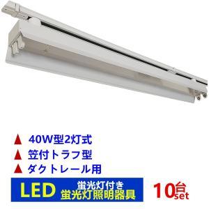 10台セットライティングレール照明器具2灯式笠付トラフ型 ライティングバー照明器具 配線ダクトレール...