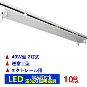 10台セットライティングレール照明器具2灯式逆富士型 ライティングバー照明器具 配線ダクトレール用 ...