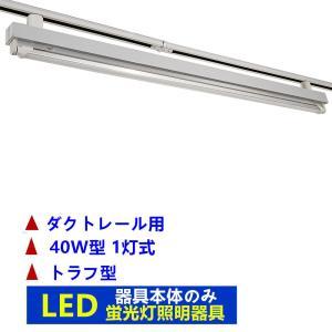 ライティングレール照明器具1灯式トラフ型 ライティングバー照明器具 配線ダクトレール用 ダクトレール...