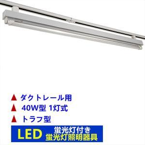 ダクトレール用照明器具 ライティングレール照明器具 1灯式トラフ型 ライティングバー照明器具  LE...