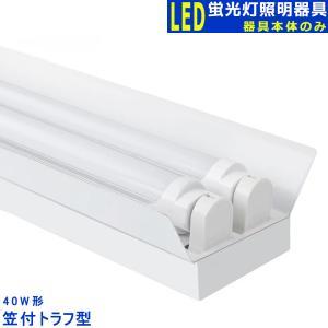LED蛍光灯器具2灯式 笠付トラフ型 器具本体のみ 40w形LED蛍光灯専用照明器具 40W形2灯式  LED蛍光灯ベース照明