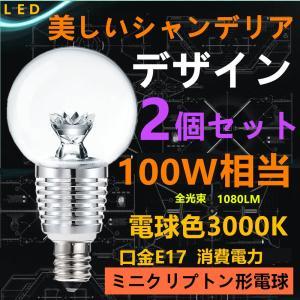 2個セットLED電球 E17 クリアタイプ 100W型相当 LEDミニクリプトン クリアタ電球 ミニクリプトン形 E17小形電球タイプ 電球色 led 電球口金e17