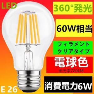 LED電球 E26 フィラメント クリアタイプ 電球色 3000K 60W相当 消費電力6W