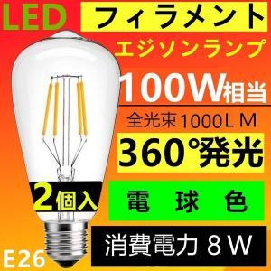 2個セットLED電球 E26 フィラメント クリアタイプ エジソンランプ 電球色 2700K 100...
