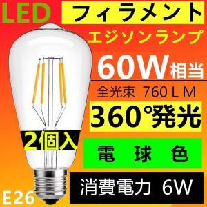 2個セットLED電球 E26 フィラメント クリアタイプエジソンランプ 電球色 2700K 60W相...