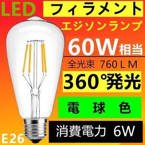 LED電球 E26 フィラメント クリアタイプ エジソンランプ 電球色 27z00K 60W相当 消...