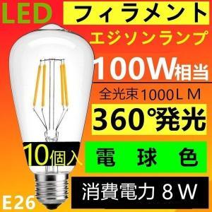 10個セットLED電球 E26 フィラメント クリアタイプ エジソンランプ 電球色 2700K 10...