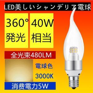 LED シャンデリア球 360度 調光器対応 E12/E14/E17/E26 全体発光 消費電力5W 40W相当 480LM 電球色3000K