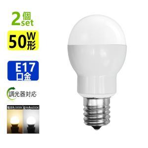 <2個入り>(Cタイプ)LED電球 E17 調光器対応  50W型相当 LEDミニクリプトン電球ミニクリプトン形 E17小形電球タイプ 昼光色 電球色 led 電球口金e17