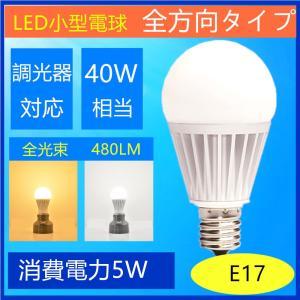 (Aタイプ)LED電球 E17 調光器対応  40W型相当 ミニクリプトン形 小形電球タイプ 昼光色 電球色 led 電球口金e17