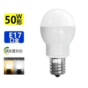 (Cタイプ)LED電球 E17 調光器対応  50W型相当 ミニクリプトン形 E17小形電球タイプ 昼光色 電球色 led 電球口金e17