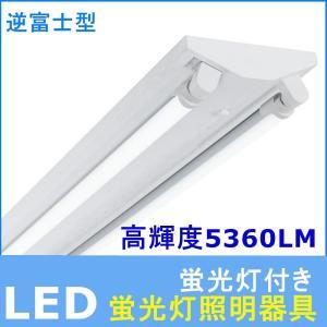 LED蛍光灯照明器具 40W形 2灯式 5360LM高輝度省エネタイプ LEDベースライト LED蛍...