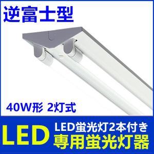 LED蛍光灯器具40W形 2灯式 逆富士 LED蛍光灯付きべースライト LED蛍光灯器具一体型蛍光灯...