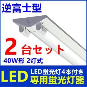 LED蛍光灯照明器具40W形 LEDべースライト LED蛍光灯器具一体型蛍光灯2灯式逆富士型LED蛍...
