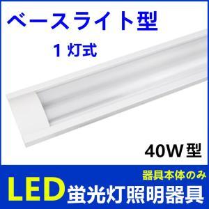 LED蛍光灯器具1灯式 器具本体のみ LEDベースライト型  40w形 蛍光灯照明器具