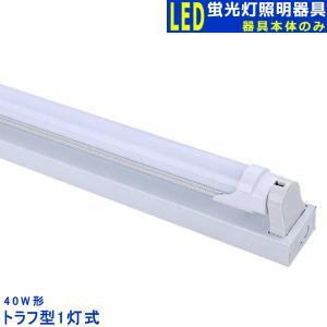 LED蛍光灯器具1灯式 器具本体のみ トラフ型 40w形LED蛍光灯専用照明器具40W形 LED蛍光灯ベース照明 蛍光灯器具