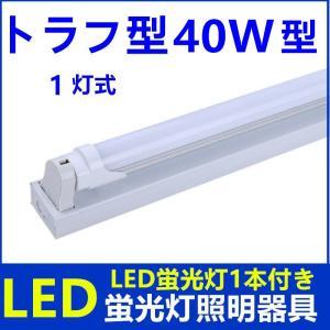 LED蛍光灯照明器具1灯式 LED蛍光灯付き トラフ型 40w形LED蛍光灯専用照明器具40W形 L...