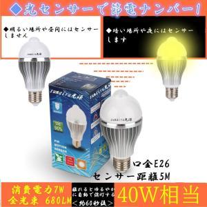 LED電球 E26 7W ひとセンサー 自動点灯 光センサー + 人感センサー LED電球 7W 電球色   40W相当 680lm 口金E26