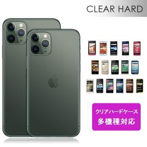 スマホケース iPhone8 クリアケース スマホケース ハード カバー