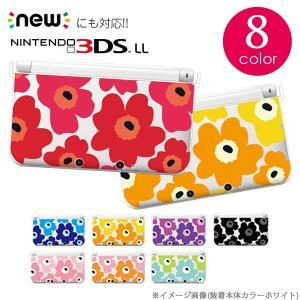 3DSケース 3DSLL NEW3DS 任天堂 着せ替えカバ...