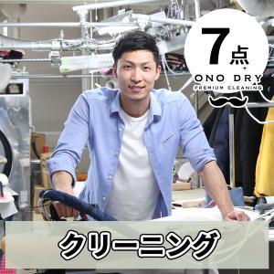 【送料無料】宅配 クリーニング 福袋7点まで詰め放題♪高品質で選んで頂き、2万人以上がキレイを実感中♪初回限定のお試し価格「スマクリパック7点」|sumakuri