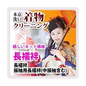長襦袢/長襦袢/本京洗い|sumakuri