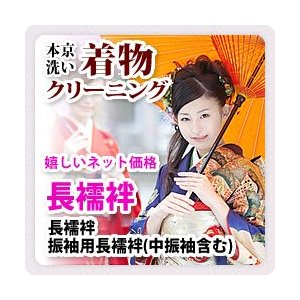 長襦袢/振袖用長襦袢【中振袖含む】/本京洗い|sumakuri