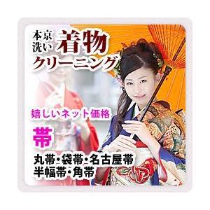 帯/丸帯・袋帯・名古屋帯/本京洗い|sumakuri
