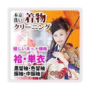 袷・単衣/黒留袖・色留袖・振袖・中振袖/本京洗い|sumakuri
